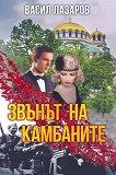 Звънът на камбаните - Васил Лазаров -