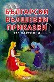 Български вълшебни приказки -