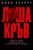 Лоша кръв - Джон Кариру - книга