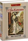 Ана Каренина - Лев Толстой - книга