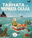 Тайната на черната скала - Джо-Тод Стантън -