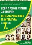 Нови пробни изпити за отличен по български език и литература за 7. клас - книга