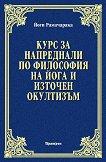 Курс за напреднали по философия на йога и източен окултизъм - Йоги Рамачарака - книга