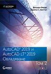 AutoCAD 2019 и AutoCAD LT 2019 - том 2: Овладяване - Джордж Омура, Брайън С. Бентън - книга