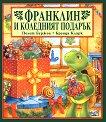 Франклин и коледният подарък - Полет Буржоа, Бренда Кларк - детска книга
