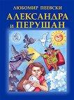 Александра и Перушан - Любомир Пеевски -