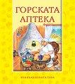 Във вълшебната гора - Горската аптека - Лила Захариева -