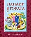 Във вълшебната гора - Панаир в гората - Цвета Брестничка - детска книга