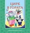 Във вълшебната гора - Цирк в гората - Цвета Брестничка - детска книга