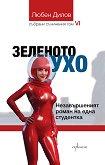 Събрани съчинения - том 6: Зеленото ухо : Незавършеният роман на една студентка - Любен Дилов - книга