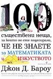 100 съществени неща, за които не сте подозирали, че не знаете за математиката и изкуството - Джон Бароу -