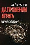 Да променим играта - Дейв Аспри - книга
