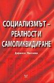Социализмът - реалност и самоликвидиране - Дафинка Минчева - книга