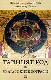 Тайният код на българските зографи - книга