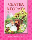 Във вълшебната гора - Сватба в гората - Атанас Цанков -