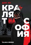 Кралят на София - Дан Ко - книга