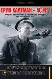 Ерих Хартман - АС №1 : Пилотът изтребител с най-много победи във въздушен бой - Реймънд Толивър, Тревър Констабъл - книга