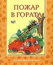 Във вълшебната гора - Пожар в гората - Атанас Цанков -