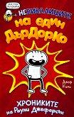 Небивалиците на един Дърдорко: Хрониките на Раули Джеферсън - Джеф Кини - детска книга