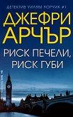 Риск печели, риск губи - Джефри Арчър - книга