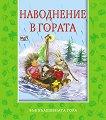 Във вълшебната гора - Наводнение в гората - Атанас Цанков -