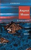 Архипелагът на един друг живот - Андрей Макин -