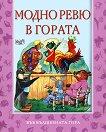 Във вълшебната гора - Модно ревю в гората - Цвета Брестничка - детска книга
