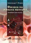 Физика на живата материя. Течнокристален подход - Александър Петров -