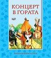Във вълшебната гора - Концерт в гората - Атанас Цанков -