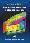 Химичните елементи и техните изотопи - Димитър Лефтеров - книга