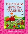 Във вълшебната гора - Горската детска градина - Атанас Цанков - детска книга
