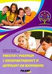 Работа с ученици с хиперактивност и дефицит на внимание - Стефанка Томчева, Златослав Арабаджиев - книга