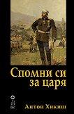 Спомни си за царя - Антон Хикиш - книга