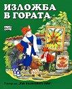 Във вълшебната гора - Изложба в гората - Атанас Цанков -