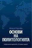Основи на политологията - Мария Пиргова - книга