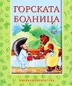 Във вълшебната гора - Горската болница - Атанас Цанков - детска книга
