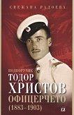 Подпоручик Тодор Христов - Офицерчето (1883 - 1903) - Снежана Радоева -