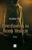 Изчезването на Йозеф Менгеле - Оливие Гез - книга