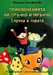 Приключенията на Сръчко и Мрънчо: Случка в гората - детска книга