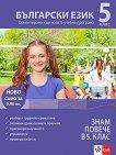 Знам повече в 5. клас: Учебно помагало по български език -