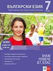 Знам повече в 7. клас: Учебно помагало по български език -
