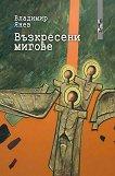 Възкресени мигове - Владимир Янев -
