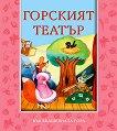 Във вълшебната гора - Горският театър - Атанас Цанков - детска книга