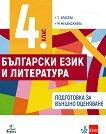 Български език и литература за 4. клас. Помагало за подготовка за външно оценяване - Т. Власева, М. Механджиева - помагало