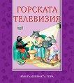 Във вълшебната гора - Горската телевизия - Атанас Цанков - детска книга