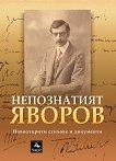 Непознатият Яворов - книга