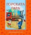 Във вълшебната гора - Горската гара - Атанас Цанков - детска книга