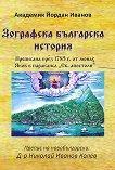 Зографска българска история - Йордан Иванов -