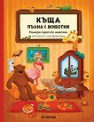 Къща, пълна с животни - Сабина Конечна, Сузана Дрийдка Крута - детска книга
