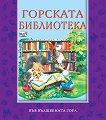 Във вълшебната гора - Горската библиотека - Ангелина Жекова - детска книга